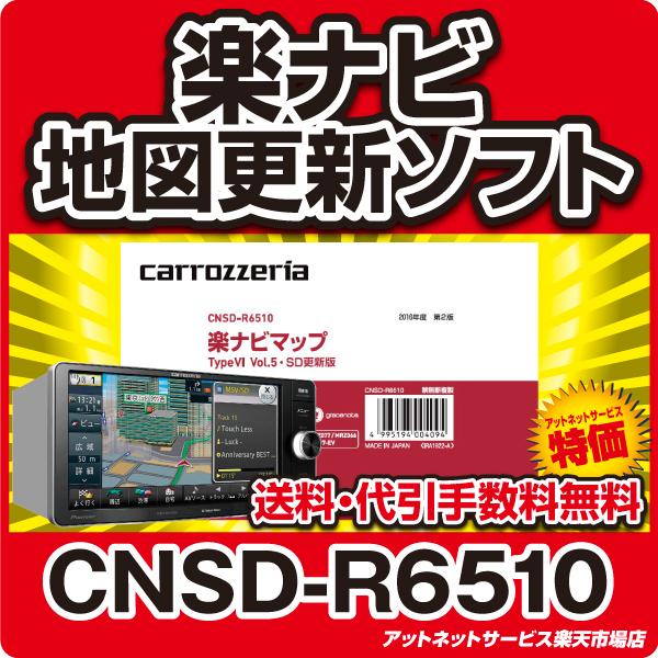 パイオニア カロッツェリア 楽ナビ マップ 地図更新ソフト CNSD-R6510 /在庫有, LOWYA(ロウヤ):c347b981 --- laotang.jp
