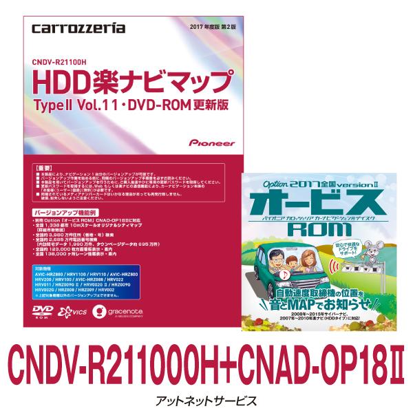 □カロッツェリア 楽ナビ 地図更新ソフト オービスセット品◆ CNDV-R21100H+CNAD-OP18II /在庫有