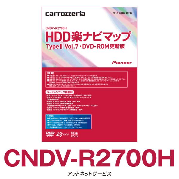 ※旧版※2013年度版 パイオニア カロッツェリア HDD 楽ナビ 地図更新ソフト CNDV-R2700H /在庫有