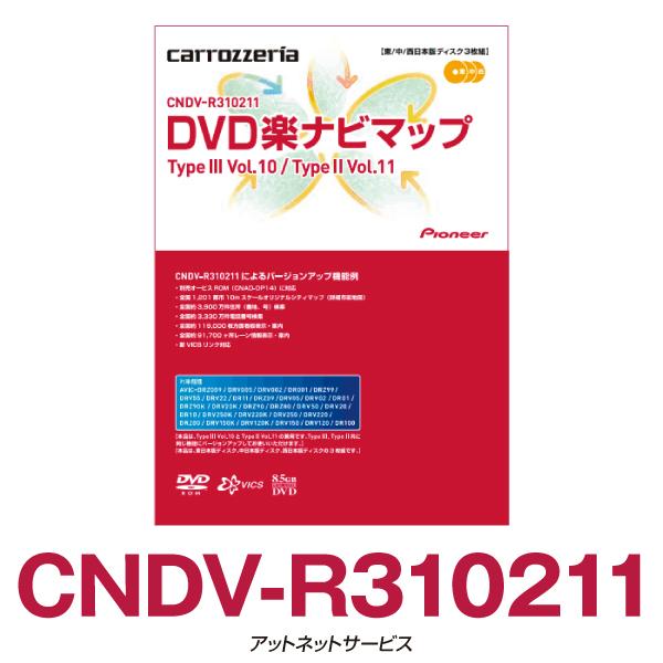 パイオニア カロッツェリア DVD楽ナビ マップ カーナビ 地図更新ソフト CNDV-R310211/在庫有