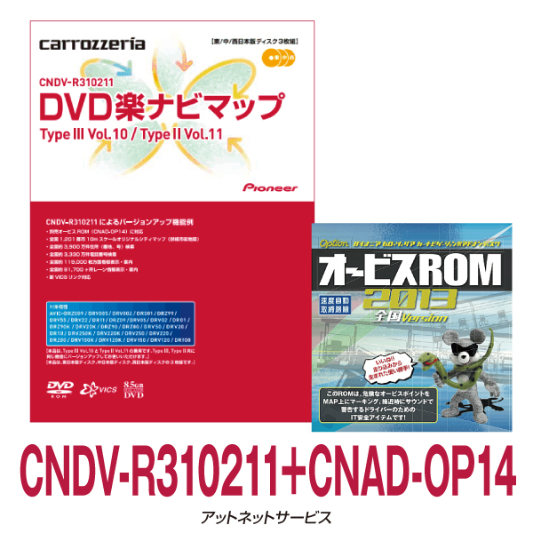 ☆カロッツェリア DVD楽ナビ マップ 地図更新ソフト オービスセット品 CNDV-R310211+CNAD-OP14/在庫有