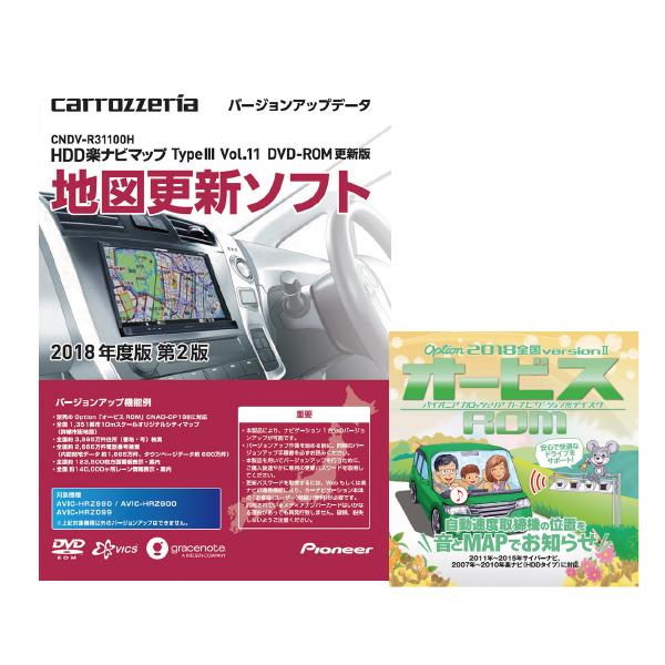 カロッツェリア HDD楽ナビ 地図更新ソフト オービスセット品 CNDV-R31100H+CNAD-OP19II/在庫有