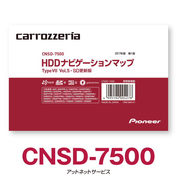 パイオニア カロッツェリア サイバーナビ カーナビ 地図更新ソフト CNSD-7500 /在庫有