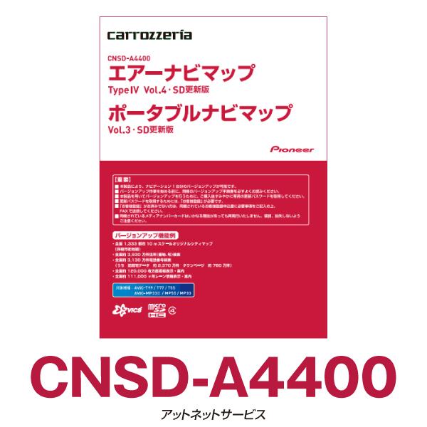 ※旧版※2014年度版 パイオニア カロッツェリア エアーナビ 地図更新ソフト CNSD-A4400 /在庫有
