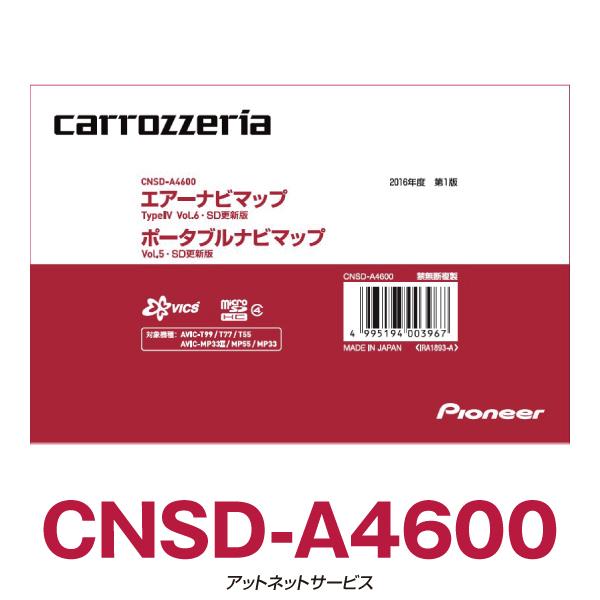 ※旧版※2016年度版 カロッツェリア エアーナビ/ポータブルナビ 地図更新ソフト CNSD-A4600 /在庫有