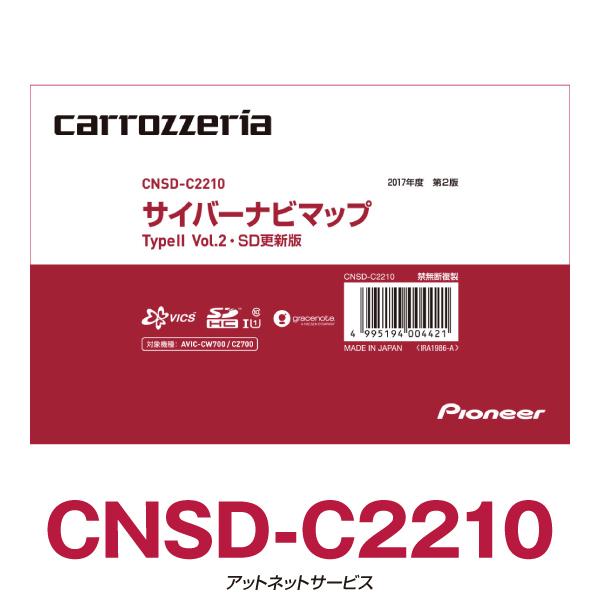 パイオニア カロッツェリア サイバーナビ カーナビ 地図更新ソフト CNSD-C2210 /在庫有