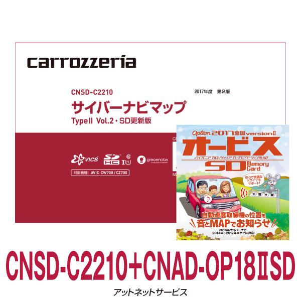 ■カロッツェリア サイバーナビ 地図更新ソフト オービスセット品◆ CNSD-C2210+CNAD-OP18IISD /在庫有