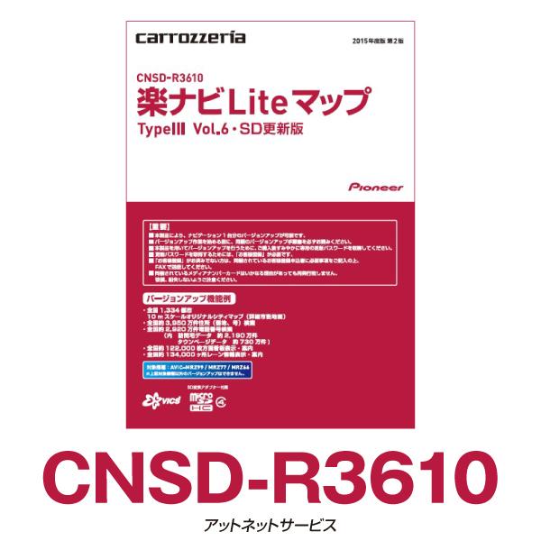 パイオニア カロッツェリア 楽ナビLite マップ 地図更新ソフト CNSD-R3610 /在庫有