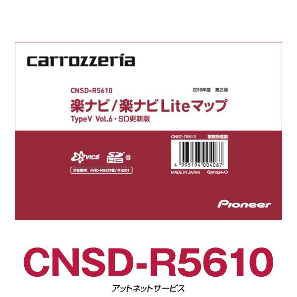 パイオニア カロッツェリア 楽ナビ/楽ナビLite マップ 地図更新ソフト CNSD-R5610 /在庫有