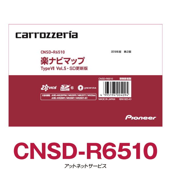 パイオニア カロッツェリア 楽ナビ マップ 地図更新ソフト CNSD-R6510 /在庫有