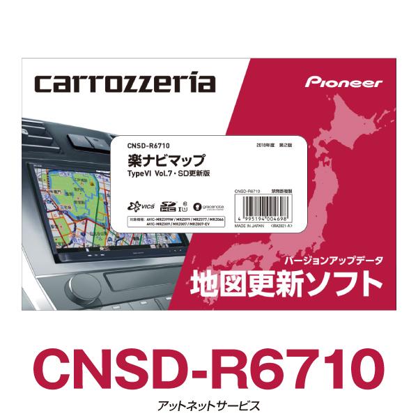 パイオニア カロッツェリア 楽ナビ カーナビ 地図更新ソフト CNSD-R6710/在庫有
