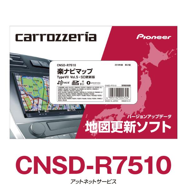 パイオニア CNSD-R7510 カロッツェリア 楽ナビ カーナビ 地図更新ソフト パイオニア カーナビ CNSD-R7510, ウインターチューリップ:349c252f --- sunward.msk.ru