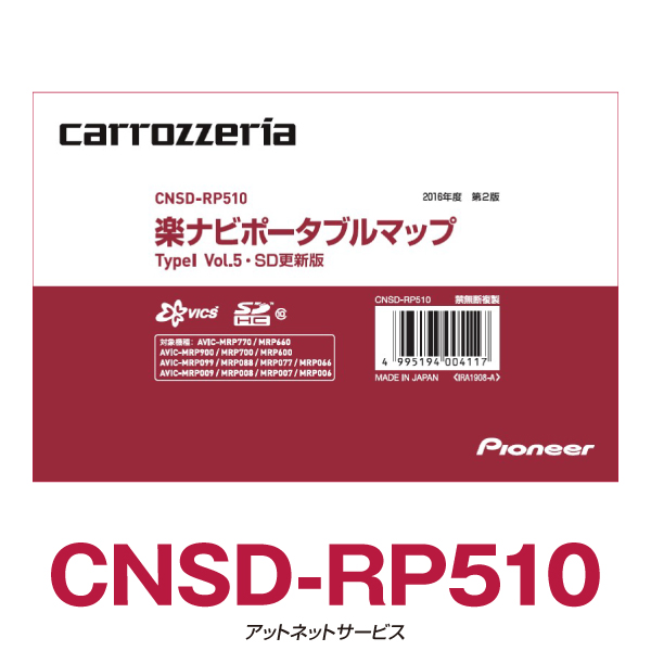 パイオニア カロッツェリア 楽ナビ ポータブル マップ 地図更新ソフト CNSD-RP510 /在庫有