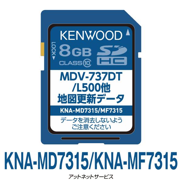 ケンウッド 彩速ナビ 地図更新ソフト KNA-MD7315/KNA-MF7315 /在庫有