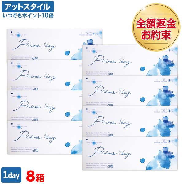 【送料無料】プライムワンデー 8箱セット (1箱30枚入) Prime 1day 1日使い捨てコンタクトレンズ アイレ