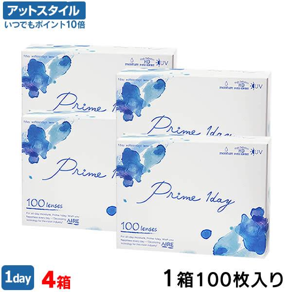 【送料無料】プライムワンデー 4箱セット (1箱100枚入) Prime 1day 1日使い捨てコンタクトレンズ アイレ