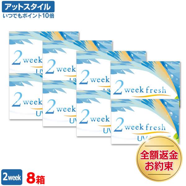 【送料無料】2ウィークフレッシュUVモイスト 8箱(コンタクト / 2週間終日装用交換タイプ / アイレ)