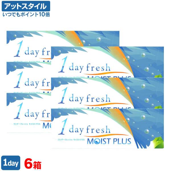 【送料無料】ワンデーフレッシュモイストプラス 6箱(一日使い捨て / ワンデー / モイスト / アイレ)