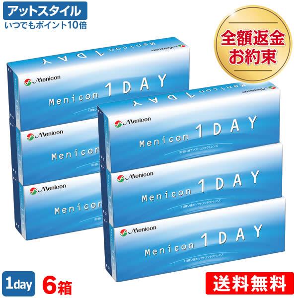 【送料無料】メニコンワンデー 6箱セット 1日使い捨て コンタクトレンズ両眼3ヶ月分 1箱30枚入り(1日使い捨て / Menicon 1day / コンタクトレンズ / ワンデー / 1day/ メニコン)