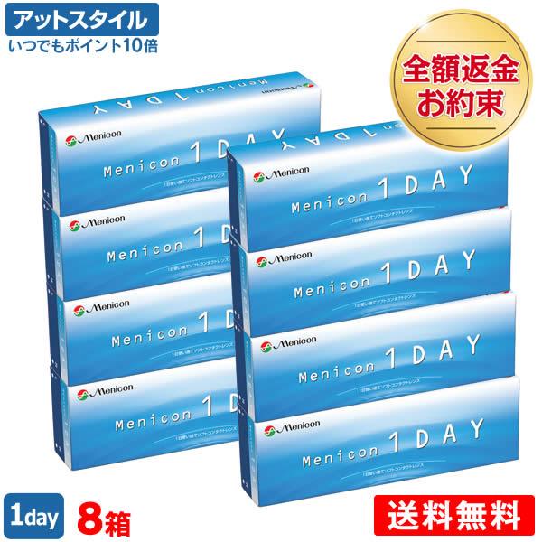 【送料無料】メニコンワンデー 8箱セット 1日使い捨て コンタクトレンズ両眼4ヶ月分 1箱30枚入り(1日使い捨て / Menicon 1day / コンタクトレンズ / ワンデー / 1day/ メニコン)