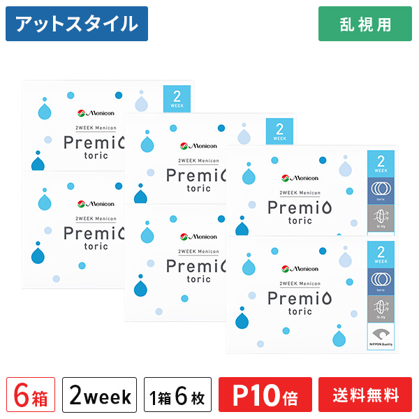 【送料無料】2WEEKメニコン プレミオトーリック 6箱【乱視用】(2週間使い捨て / Menicon Premio / コンタクトレンズ / 2ウィーク / メニコン)