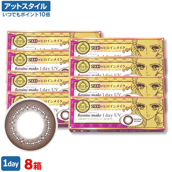 【送料無料】ヒロインメイク ワンデーUV 10枚入り 8箱セット