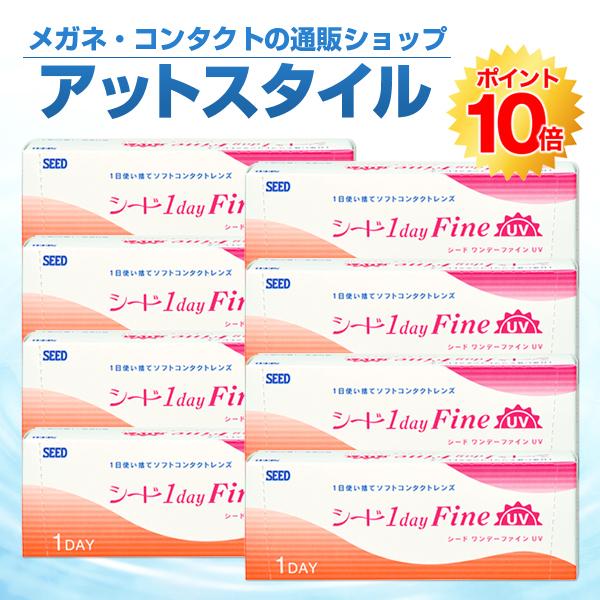 【送料無料】1day Fine UV8箱(ワンデーファインユーブイ/通販)使い捨てコンタクトレンズ 1日終日装用タイプ(30枚入/通販)/SEED(シード/通販)