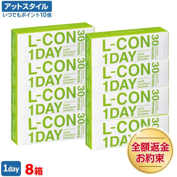 【送料無料】【B1】エルコンワンデー 8箱(一日使い捨てコンタクトレンズ / シンシア / エルコン / ワンデー / コンタクトレンズ / L-CON 1DAY)