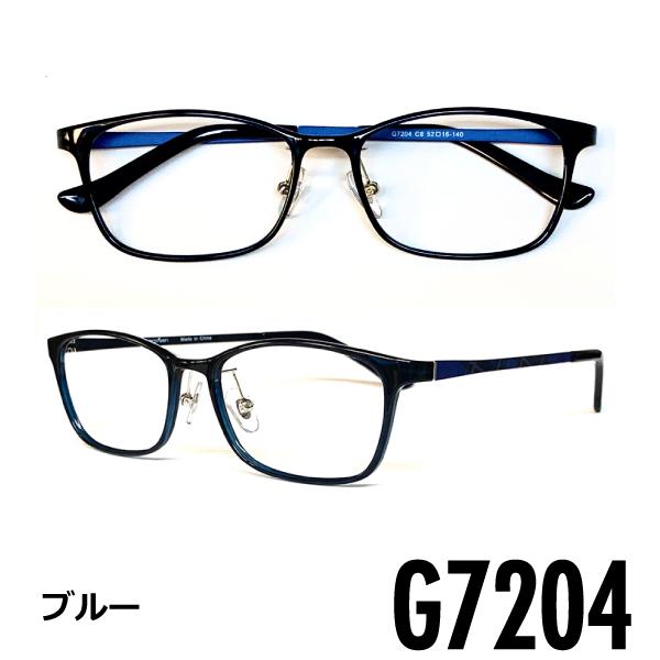 《週末限定タイムセール》 2018年8月度 月間優良ショップ受賞 送料無料 メガネ 度付き 度なし G7204 《フレーム G7204-BU レンズ 割引 メガネ拭き ブルー 4点セット》 ケース
