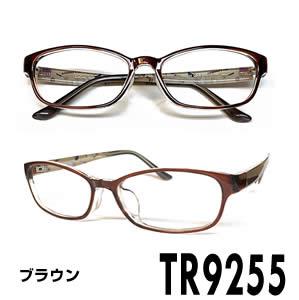 2018年8月度 月間優良ショップ受賞 送料無料 メガネ 度付き 度なし TR9255 メガネ拭き ブラウン オンラインショップ オンラインショッピング レンズ TR9255-BR 4点セット》 ケース 《フレーム