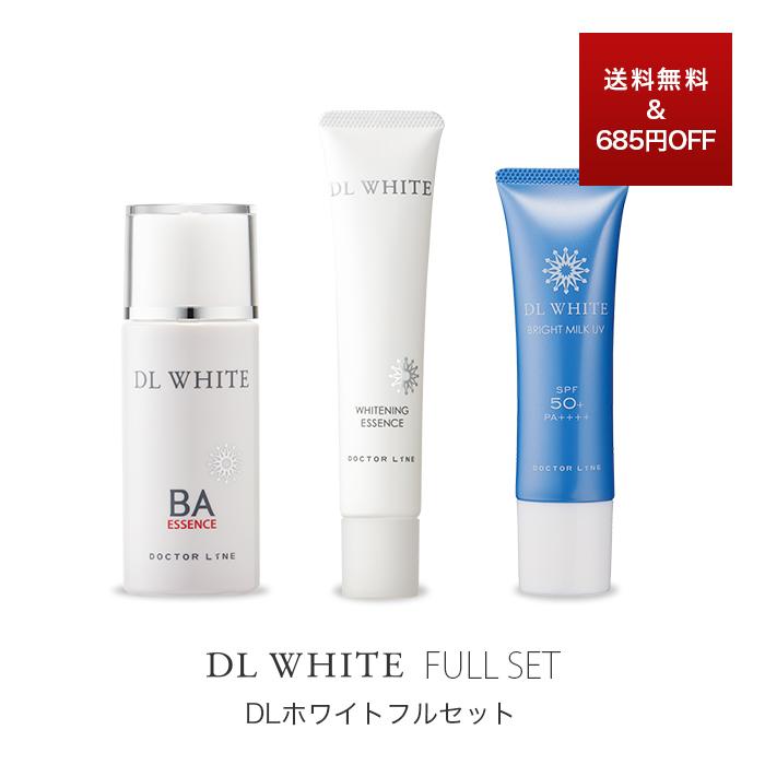 【送料無料】<685円お得>DLホワイト フルセット ドクターライン 美白シリーズ[AB2001]