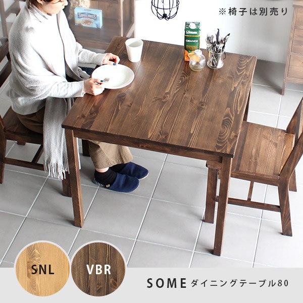 ダイニングテーブル 一人用 無垢材 食卓テーブル 正方形 2人用 二人 木製 一人暮らし テーブル カフェ 二人用 食卓 幅80 北欧 1人用 ダイニング アンティーク調 机 デスク リビング ナチュラル モダン コンパクト おしゃれ 木 パイン材 新生活 ダイニングテーブル80