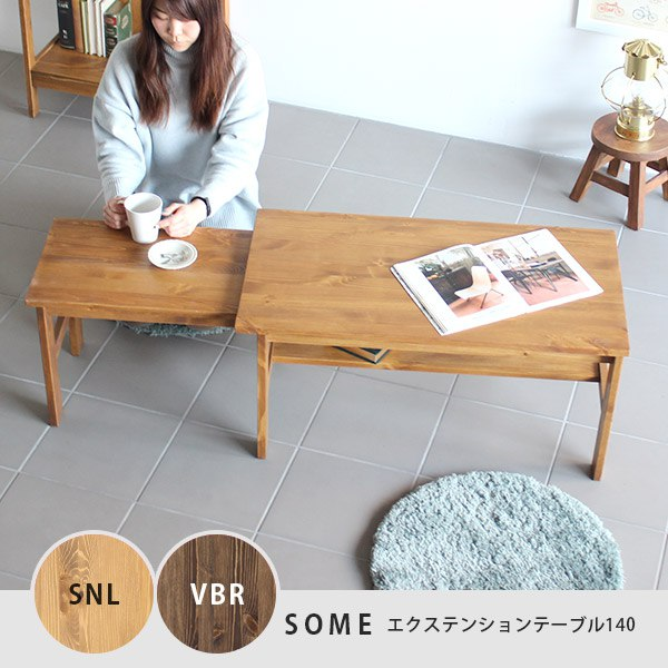 ローテーブル カフェ テーブル 幅90 伸長式 机 デスク ダイニングテーブル 約高さ45cm 棚付き アンティーク 伸縮 パソコン 座卓 北欧 食卓 無垢 無垢材 伸縮テーブル 木製 リビング 木 木目 コンパクト エクステンションテーブル140