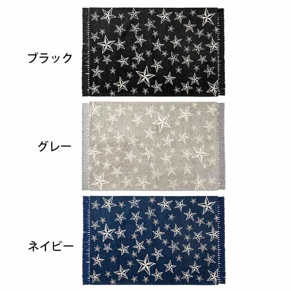 ラグ マット 140×200 洗える 長方形 フリンジ おしゃれ インテリアラグ 絨毯 床暖房対応 敷物 北欧 ラグマット ホットカーペット対応 カーペット スター 星柄 STAR FRINGE RUG