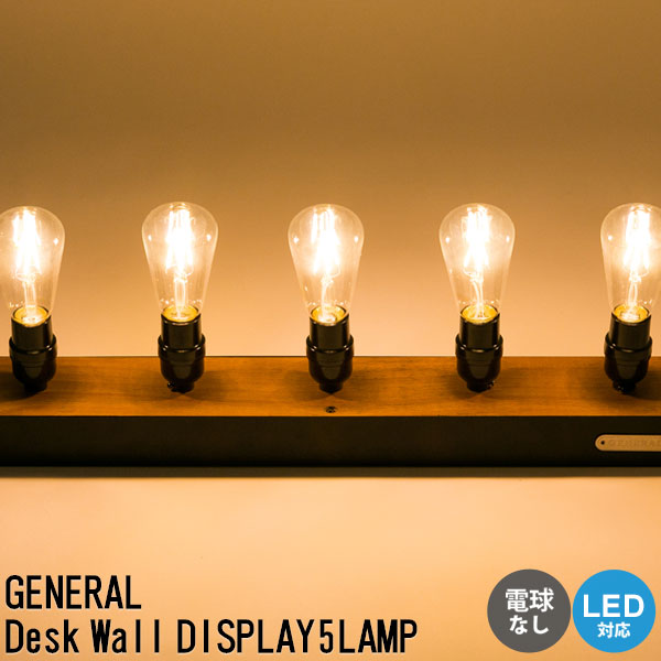デスクライト 5連 ソケット スチール ウッド テーブルランプ 壁掛け 照明 LED対応