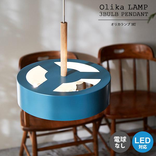 ペンダントライト おしゃれ 照明 ペンダントランプ 3灯 天井照明 シェード リビング ダイニング Olika LAMP 3BULB PENDANT 電球なし