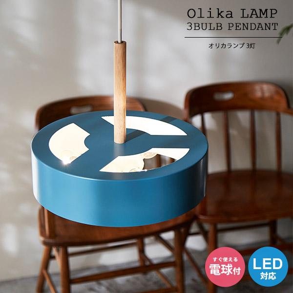ペンダントライト おしゃれ 照明 ペンダントランプ 3灯 天井照明 シェード リビング ダイニング Olika LAMP 3BULB PENDANT 電球付き
