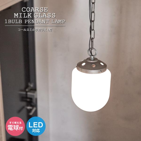 ペンダントライト おしゃれ 照明 ペンダントランプ 1灯 天井照明 シェード リビング ダイニング COARSE MILK GLASS 1 BULB PENDANT LAMP 電球付き