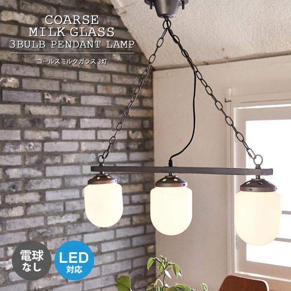 ペンダントライト おしゃれ 照明 ペンダントランプ 3灯 天井照明 シェード リビング ダイニング COARSE MILK GLASS 3 BULB PENDANT LAMP 電球なし