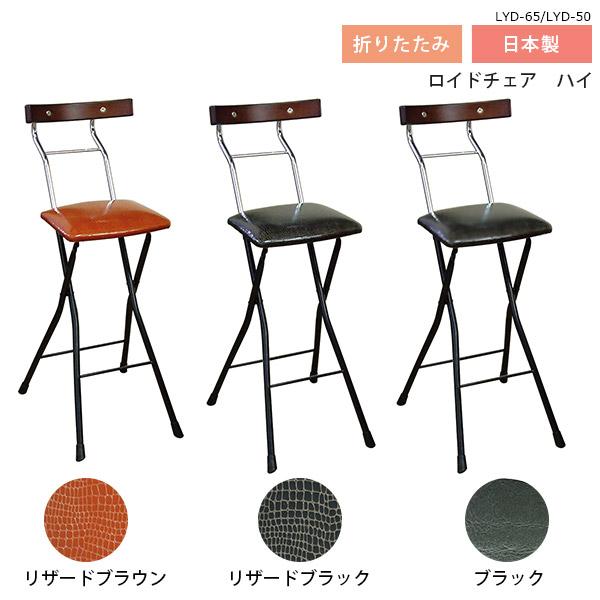 カウンターチェア バーチェア 折りたたみ おしゃれ モダン 北欧 一人掛け椅子 カウンター椅子 カウンターイス カウンタースツール カウンターチェアー バーカウンターチェア