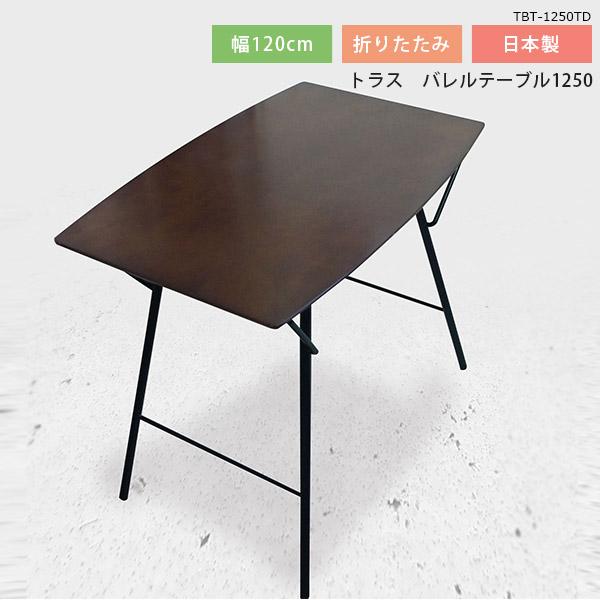 机 テーブル 木製 パソコンデスク 勉強机 折り畳みデスク シンプル コンパクト インテリア 120 フォールディングテーブル 幅120cm 折り畳みテーブル デスク 作業机 PCデスク 120cm ダイニングテーブル 折りたたみ おしゃれ 省スペース 子供 大人 1人暮らし
