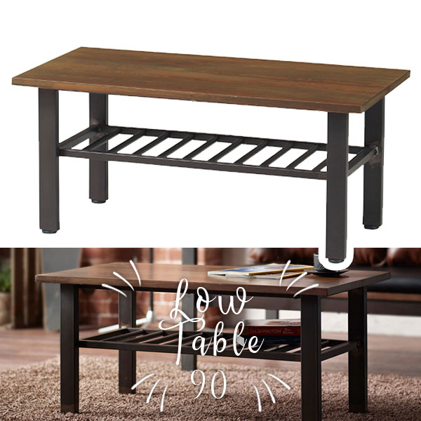 センターテーブル テーブル レトロ ローテーブル スチール 木製 木製テーブル 棚付き 天然木 木目 ロータイプ センター 机 木製机 ミッドセンチュリー ヴィンテージ風 北欧 カフェ風 幅90cm 高さ41cm 男性 インテリア おしゃれ かっこいい 新生活 一人暮らし