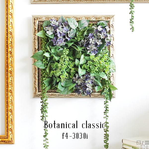 ウォールフラワー フェイクグリーン 壁掛け グリーン 壁 造花 インテリア 光触媒 花 フラワーアレンジメント フラワー アレンジ 観葉植物 アンティーク リーフパネル アートフラワー フラワーギフト フェイク 壁面 アートフレーム アートパネル Botanical classic f4-3030i