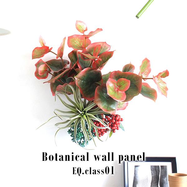 botanical EQ