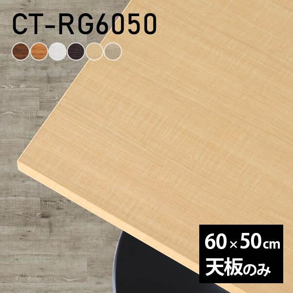 天板 テーブル天板 天板のみ DIY 幅60 奥行50 北欧 日本製 モダン センターテーブル カフェテーブル キャンペーンもお見逃しなく インテリア リビングテーブル 長方形 こたつ ワークテーブル シンプル オフィス リビング おしゃれ ショップ CT-RG6050 パソコンデスク 勉強机 白 驚きの値段 テレワーク 木目 一人暮らし