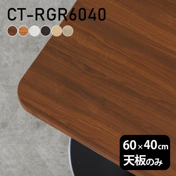 テーブル デスク 天板のみ DIY 幅60 奥行40 北欧 日本製 モダン センターテーブル カフェテーブル インテリア リビングテーブル 長方形 木目 店舗 オフィス 一人暮らし リビング テレワーク ダイニング 保証 人気商品 リモートワーク おしゃれ ショップ パソコンデスク 白 ワークテーブル CT-RGR6040 シンプル
