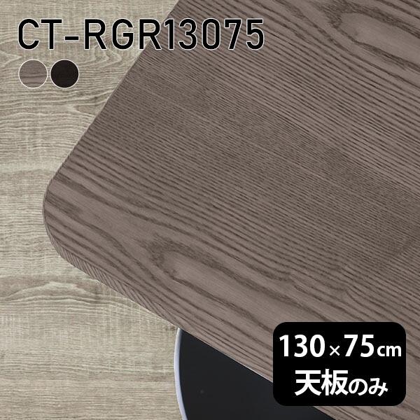 天板 天板のみ 板だけ 机 テーブルトップ 在宅勤務 130cm DIY 角丸長方形 ダイニングテーブル パソコンデスク リモートワーク 作業台 テレワーク センターテーブル リビングテーブル 勉強机 ワークテーブル 書斎 事務所 高級感 木製 日本製 CT-RGR13075 突板