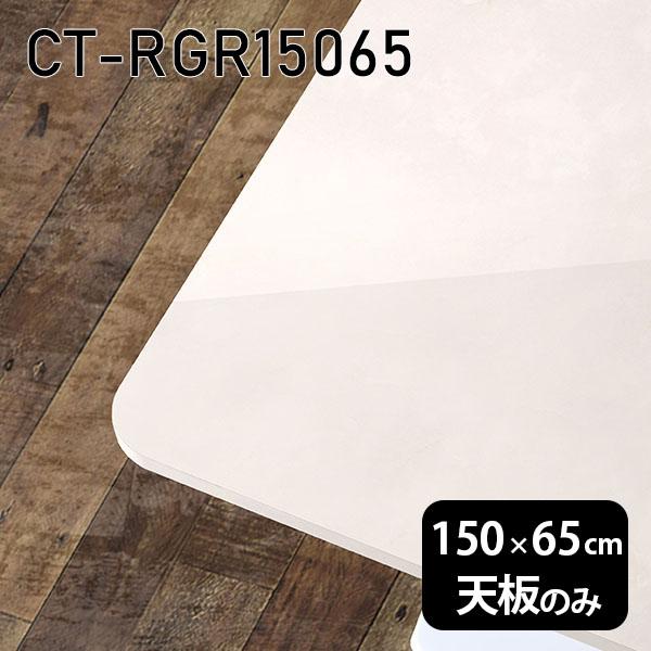 天板 天板のみ 板だけ 机 メラミン テーブルトップ 在宅勤務 150cm DIY 長方形 ダイニングテーブル パソコンデスク リモートワーク 作業台 テレワーク センターテーブル リビングテーブル 勉強机 ワークテーブル 書斎 事務所 高級感 日本製 CT-RGR15065 MB