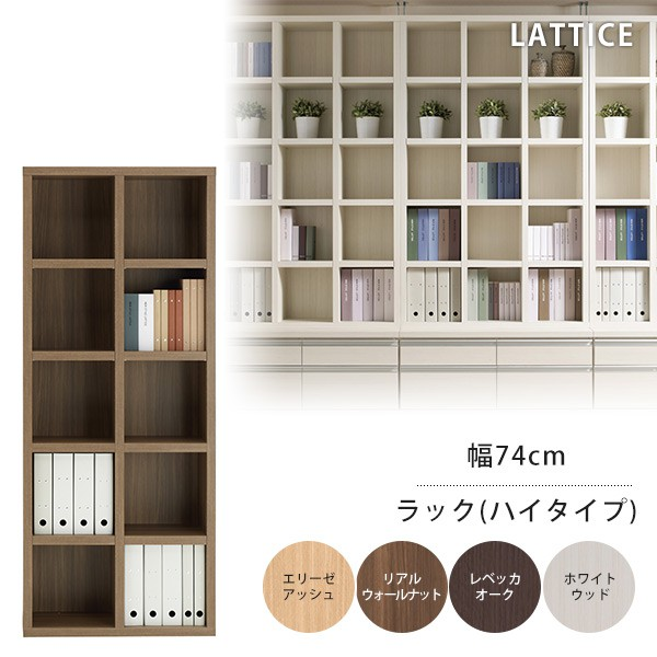 本棚 完成品 書棚 木製 子供 ナチュラル ディスプレイラック 壁面収納 A4 コミック 約奥行30 高さ180 ウォールシェルフ ハイタイプ ラチス FB-75T オフィスファミリータイプ 2列 多目的ラック おしゃれ シェルフ モデルルーム 日本製 キッズ ブックシェルフ 通販