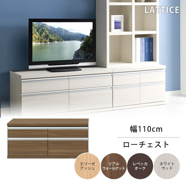 テレビ台 ローボード 完成品 日本製 AVボード 32インチ 約幅110 ロータイプ 木製 北欧 おしゃれ 引き出し付き テレビボード 白 薄型テレビ台 TVボード FL-110S コンパクト 42インチ ラチス テレビラック ミッドセンチュリー 約幅110cm TV台